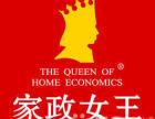家政女王-精开荒保洁第一品牌 外墙清洗,大理石镜面