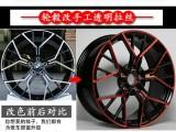 轮毂改色喷色好,还是轮毂喷膜改色好,汽车轮毂改色