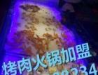 39元韩式自助无限量烤肉加盟,韩式烤肉技术培训