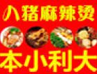 八猪麻辣烫加盟