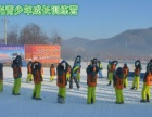 哈尔滨主题冬令营:滑雪冬令营为你精心打造快乐寒假