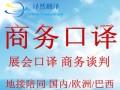 上海葡萄牙语口译 商务考察谈判 展会陪同