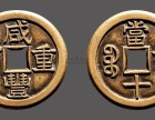 长葛哪里有正规交易古钱币的