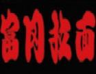 富冈拉面加盟