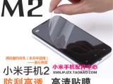 厂家手机直批 小米2S屏幕高清手机保护膜