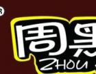 武汉周黑鸭加盟卤菜熟食 投资金额 1万元以下