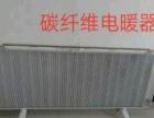 西藏碳纤维电地暖