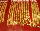 湖州南浔黄金回收闲置黄金首饰周大福老凤祥黄金项链回收