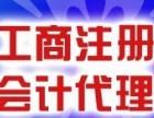 长沙高新开发区工商注册代理记账报税有安诚财务