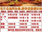 宁夏铁道国际旅行社有限公司大武口分公司
