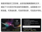 各种PVC卡印刷、各种PVC卡设计加工