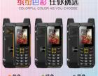 山东安卓三防手机优尙丰专业专注三防手机研发