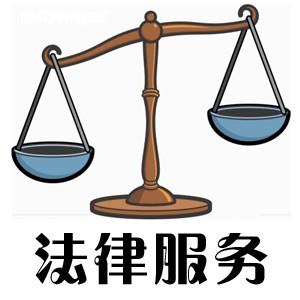 普陀区经济合同纠纷法律咨询 桃浦法律咨询 桃浦镇法律顾问