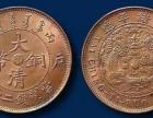 广东的大清铜币拍卖价格行情