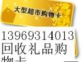 张店回收购物卡,13969314013张店购物卡回收