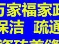 丹阳万家福专业开荒保洁、瓷砖美缝、地毯清洗