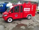 社区电动消防车厂家 简易消防车出厂价格