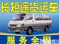 上海弟兄搬家 大小型搬家 搬运工人 订包装 长短途包车租车