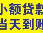 扬州维扬急用钱 零用贷 应急周转 凭身份证30分钟下款