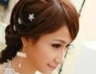 庄河新娘化妆