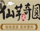 仙芋奇圆甜品 诚邀加盟