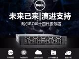 戴尔 R740 机架式服务器 双路CPU 性能强悍 铜牌