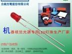 台湾台铭3MM红光雾状视觉光源专用LED灯珠