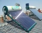 平阳地区太阳能太阳能热水器维修安装不加热漏水不进水