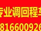 仙桃专业调回程车物流公司货运部信息部危险品车冷藏车