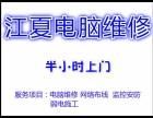 武汉江夏庙山附近维修电脑上门装系统