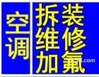江宁五星专业空调维修移机加氟 本月价格优惠