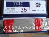 SHS20LV滑块,日本THK原装SHS20LV直线导轨滑块