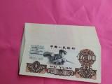 中山第三套人民币回收价格表,收藏旧纸币回收网站