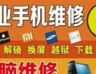 深圳苹果手机维修点、外屏修复、价钱低,现场维修
