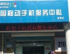 中兴海信华为酷派联想努比亚朵唯厂家售后服务中心