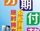 青岛市vivox7现场首付流程是什么 手机0首付地址