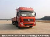 保亭貨車出租電話6.8米9.6米13.5米17.5米