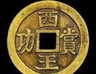 康熙通宝个人常年收购古玩古董古钱币市场价格