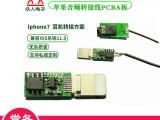 苹果耳机转接线板 苹果7/8通用一拖二音频转接方案 无需蓝牙