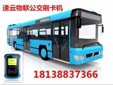 深圳速云厂家供应二维码公交刷卡机价格优惠