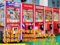 天津市津南区英伦风娃娃机夹烟机经销商