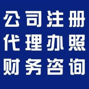 中山代理记账税务代理