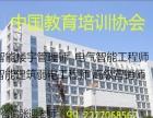台州-智能楼宇管理师-物业工程综合培训