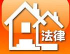 江岸区婚姻离婚律师咨询-江岸区离婚房产纠纷律师咨询-武汉律师