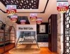米斯韦尔蛋糕面包连锁店
