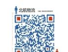 北航物接收东三省大小货物、整车、零担货物、代收货款