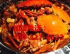 广州九秒九肉蟹煲怎么加盟?加盟费多少?