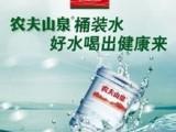 广州天河黄村送水农夫山泉桶装水订水服务热线