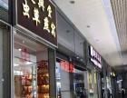 南山海岸城商圈餐饮保利文化广场商铺出租