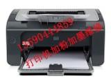 南山区打印机墨盒 南山区打印机换墨粉盒